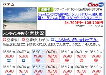 20130530c_tabi