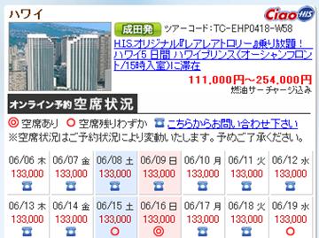 20130530d_tabi