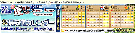 20130708a_tabi