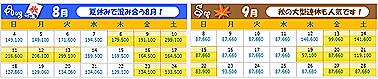 20130708b_tabi