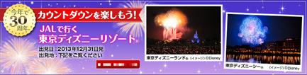 20131107e_tabi