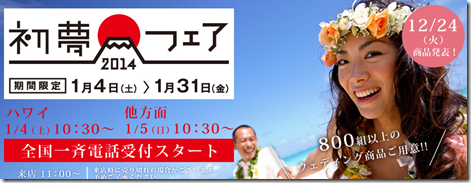 20131224d_tabi
