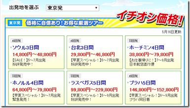 20140518c_tabi