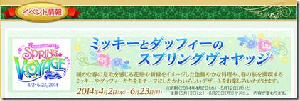 20140528c_tabi