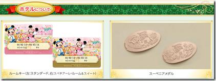 20140528e_tabi