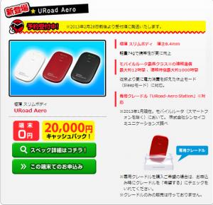 20130220b_WiMAX