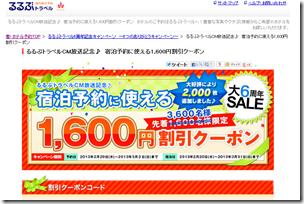 るるぶトラベルCM放送記念_20130224_04