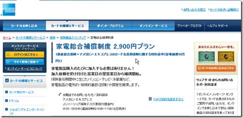 家電総合補償制度_20130302_00