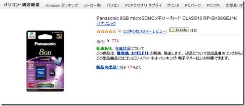 20130308a_PanasonicMSD