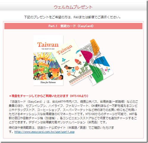 20130323a_Taiwan01