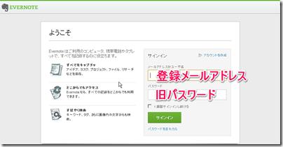 Evernote0_20130303_00