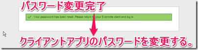 Evernote2_20130303_00