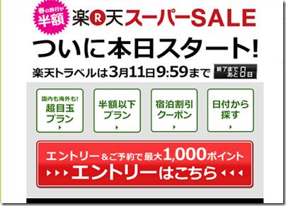 楽天スーパーSALE1_20130303_00