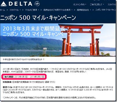 20130401e_delta01