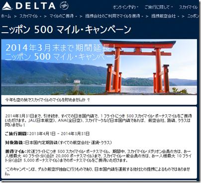 20130402be_delta01