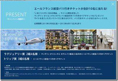 20130405b_Airfrance01