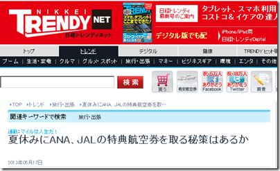 20130517b_Nikkei01