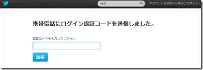 20130525b_Twitter09