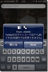 20130525b_Twitter10