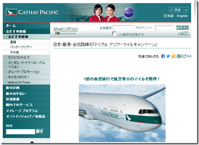 b20130508a_CathayPacific01
