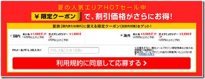 b20130523b_expedia01