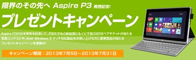 20130712a_tabi