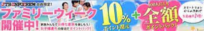 20130716a_tabi