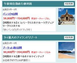 20130717c_tabi