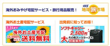 20130718a_tabi