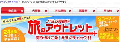 20130725a_tabi