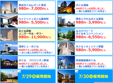 20130729a_tabi