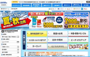 20130801d_tabi