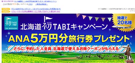 20130802c_tabi