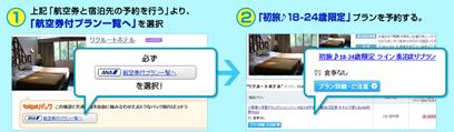 20130802d_tabi