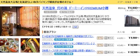 20130806a_tabi