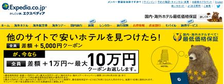 20130807a_tabi