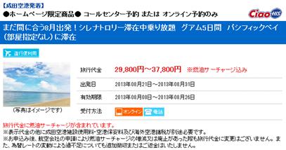 20130809a_tabi