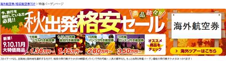 20130821a_tabi