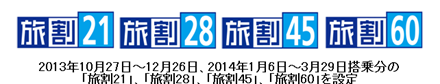 20130826a_tabi