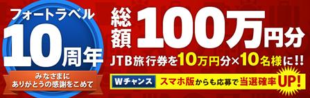 20130827c_tabi