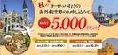 20130829c_tabi
