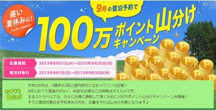 20130829d_tabi