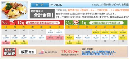 20130905d_tabi