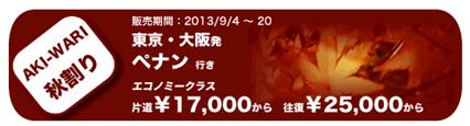 20130909c_tabi