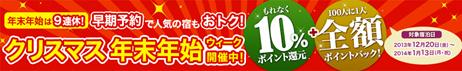 20130918a_tabi