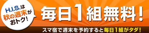 20130919d_tabi