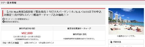 20130920b_tabi