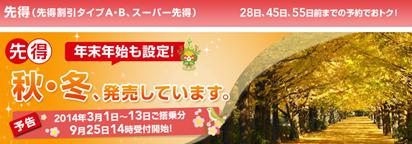 20130925a_tabi