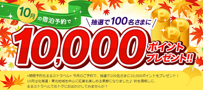 20131002a_tabi