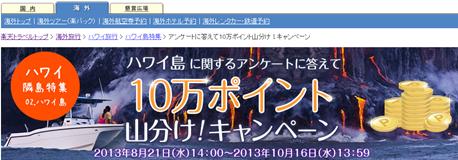 20131015d_tabi